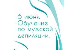 6.06.2020 прошло обучение по мужской депиляции.