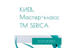 2 июля - КИЕВ‼️‼️‼️ Мастер-Класс ТМ SERICA.