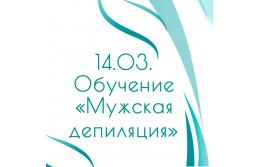 """14.03 """"Мужская депиляция"""""""