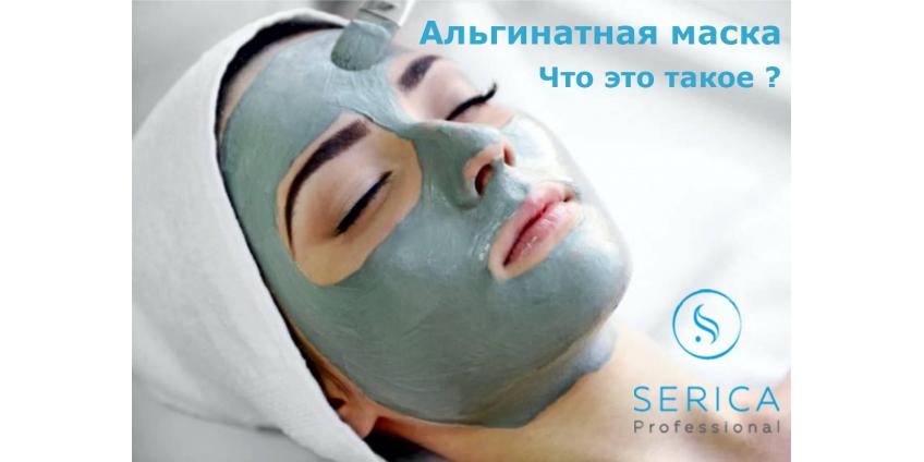 Альгинатная маска - что это такое и ее свойства