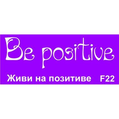 Трафарет для бодиарта Живи на позитиве F22