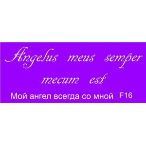 Трафарет для бодиарта Мой ангел всегда со мной F16