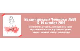 17-19 октября. Международный чемпионат AMBI .