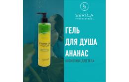 Органические гели для душа Serica